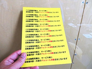Sheet of seal stickers produced with UCJV300, for which more orders are placed.