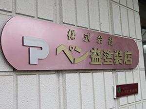 Penmasu-tosouten Co., Ltd.