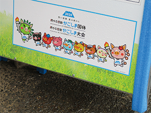 Demand for construction signboards with illustrations such as local mascots increased.